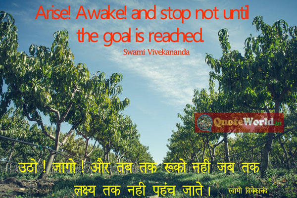 Swami Vivekananda Quotes in Hindi and English