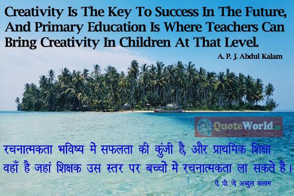 Kalam hindi messages