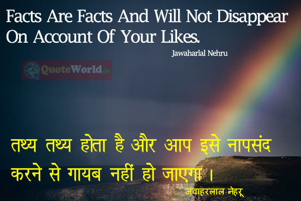 Thoughts by Jawaharlal Nehru in hindi
