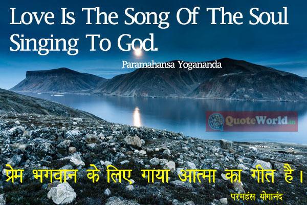 Paramahansa Yogananda ke vichar