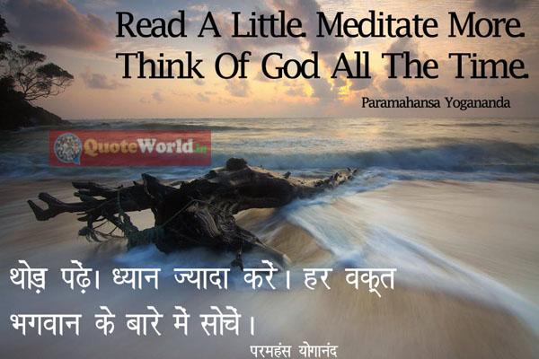 Paramahansa Yogananda Quotes in Hindi and English