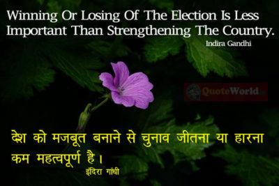 Indira Gandhi Quotes In Hindi इ द र ग ध क