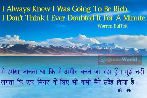 Thoughts by Warren Buffett in hindi