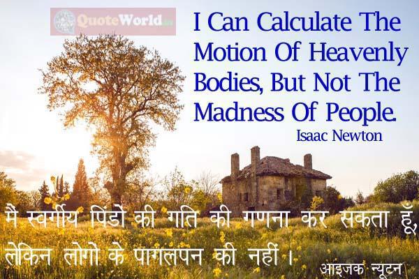 आइज़क न्यूटन के अनमोल वचन