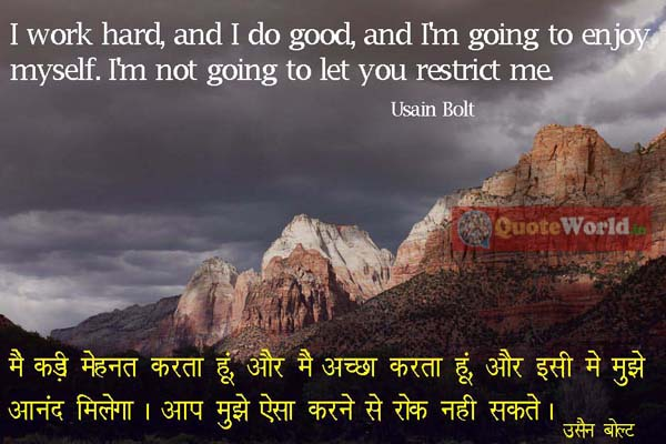 Hindi Translation of Usain Bolt Quotes