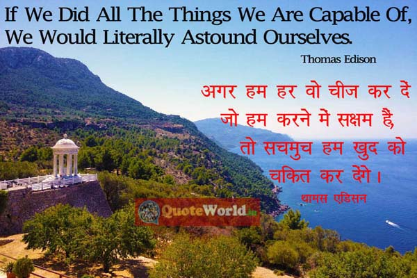Thoughts by Thomas Edison in hindi