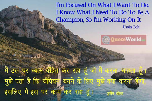 Usain Bolt Quotes in Hindi and English