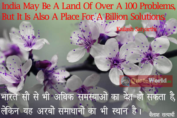 Kailash Satyarthi Quotes in Hindi and English
