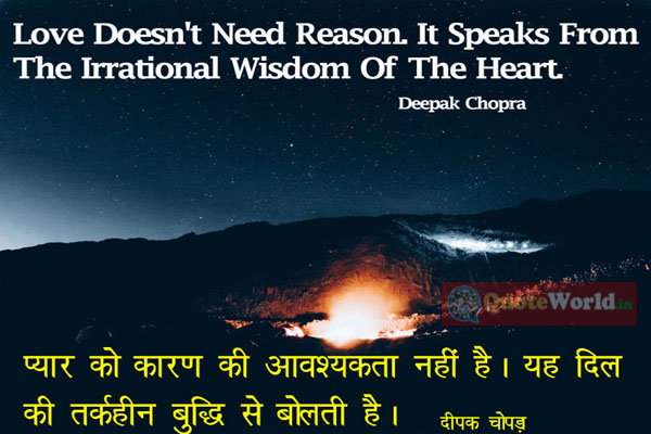 Love Doesn't Need Reason. It Speaks From The Irrational Wisdom Of The Heart.