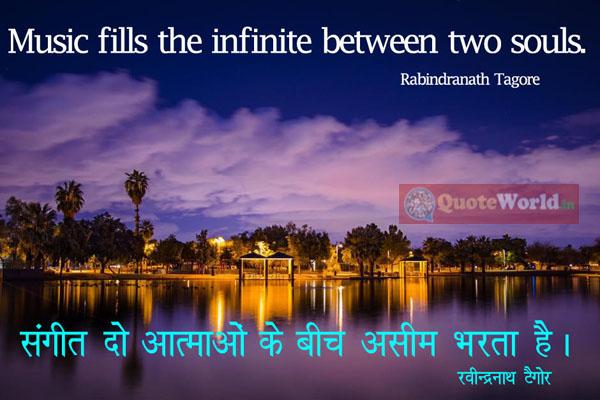 Hindi Translation of Rabindranath Tagore Quotes