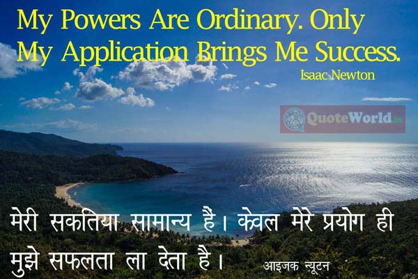 Thoughts by Isaac Newton in hindi