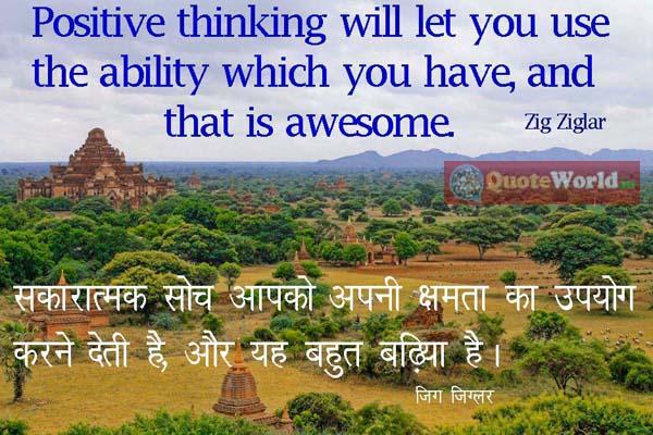 Hindi Translation of Zig Ziglar Quotes