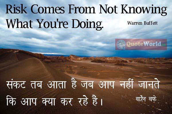 Hindi Translation of Warren Buffett Quotes