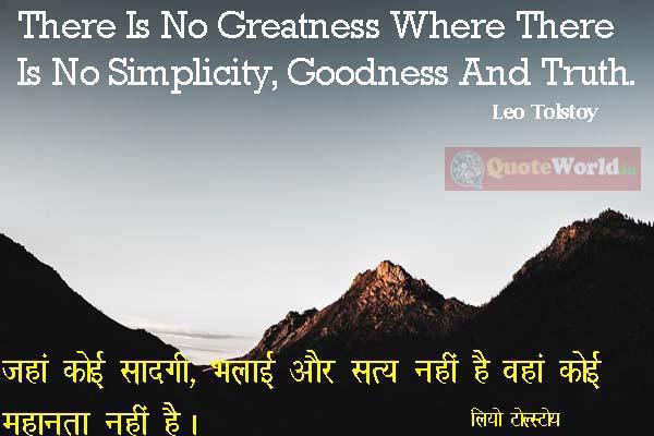Hindi Translation of Leo Tolstoy Quotes