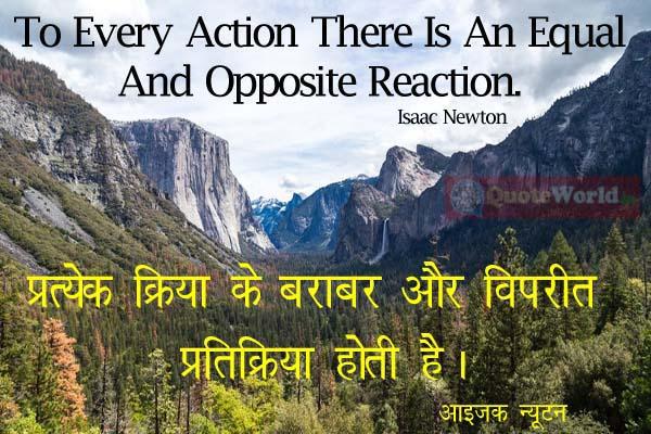 Isaac Newton quotes in hindi & english