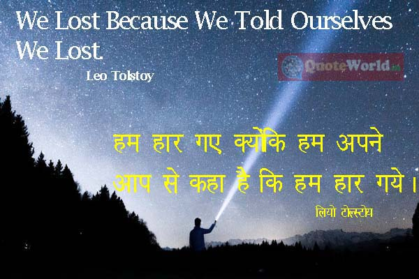 Leo Tolstoy Quotes in Hindi and English