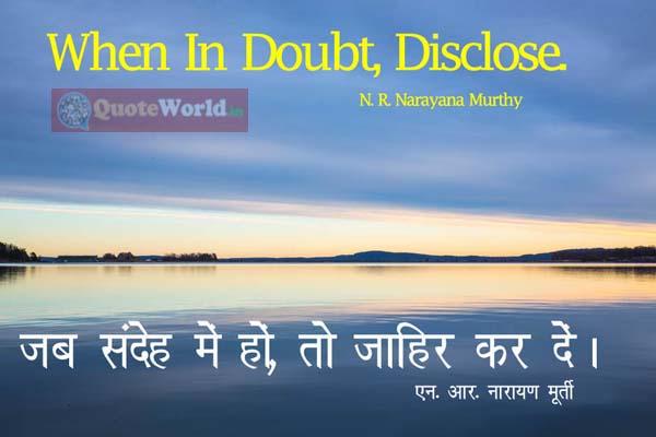 N. R. Narayana Murthy Quotes in Hindi and English