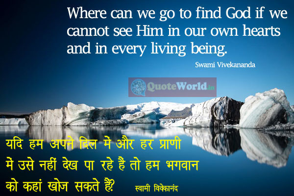 Hindi Translation of Swami Vivekananda Quotes
