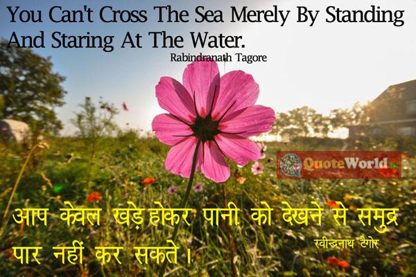 Rabindranath Tagore in Hindi and English