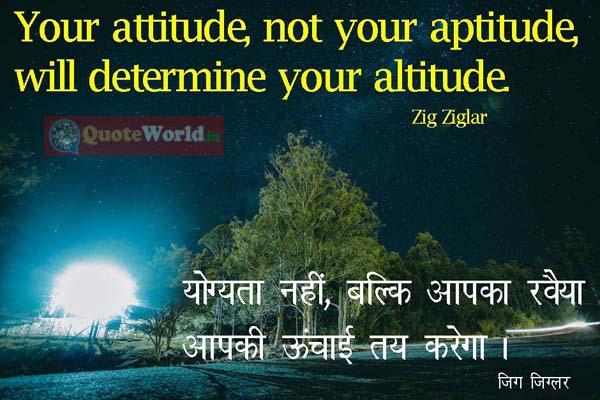 Zig Ziglar Quotes in Hindi and English