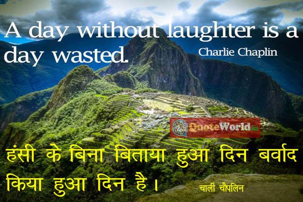 Charlie Chaplin Quotes in Hindi and English