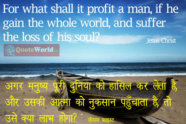 Thoughts by Jesus Christ in hindi