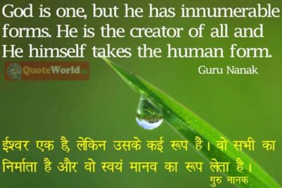 Guru Nanak Quotes In Hindi गर ननक क अनमल वचर