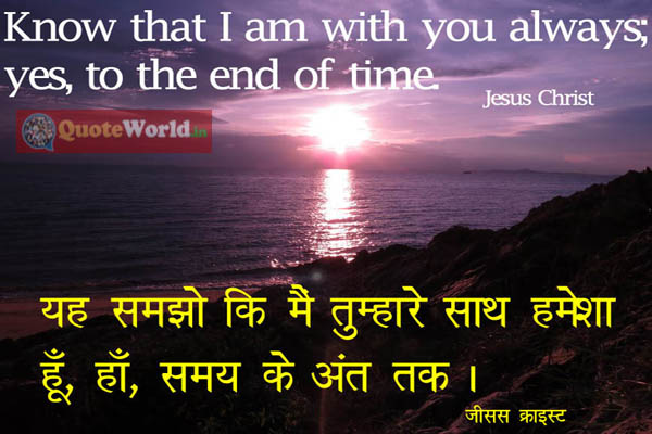 Jesus Christ Quotes in Hindi and English