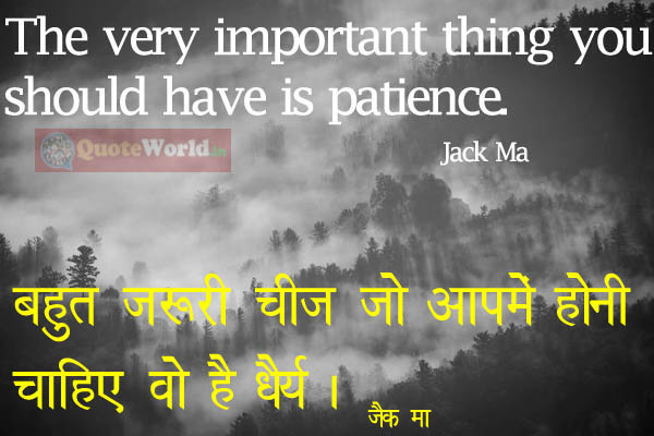 Thoughts by Jack Ma in hindi