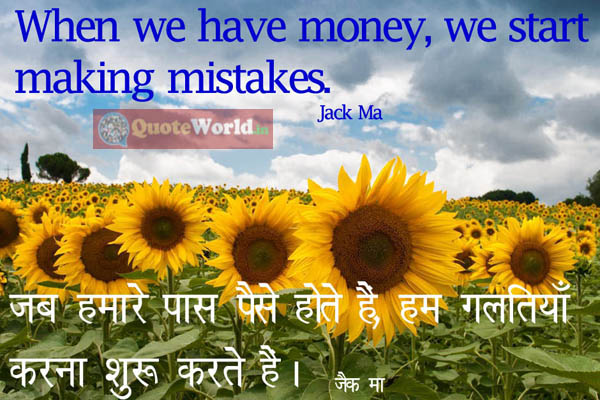 Jack Ma Quotes in Hindi and English