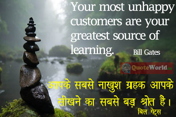 Bill Gates Quotes in Hindi and English