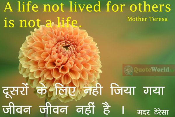 mother teresa ke vichar