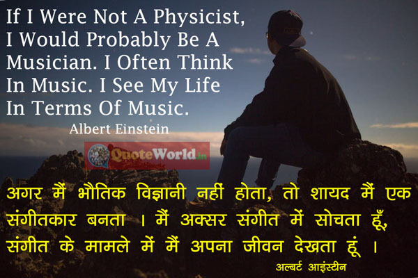 अल्बर्ट आइन्स्टीन के अनमोल विचार