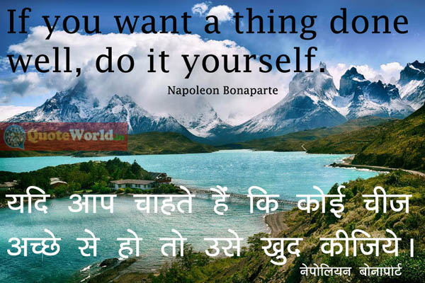 Thoughts by Napoleon Bonaparte in hindi