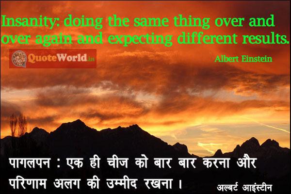 Quotes by Albert Einstein in Hindi & English