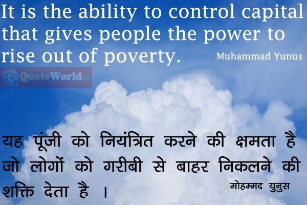Thoughts by Muhammad Yunus in hindi