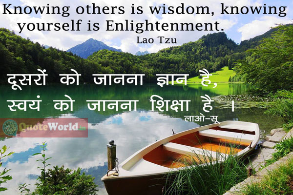 Thoughts by Lao Tzu in hindi
