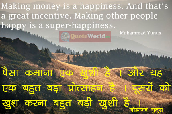 Hindi Translation of Muhammad Yunus Quotes