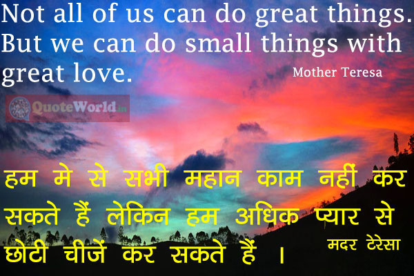 Thoughts by Mother Teresa in hindi