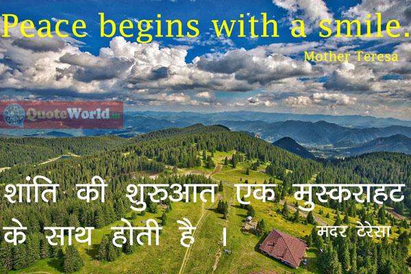 Hindi Translation of Mother Teresa Quotes