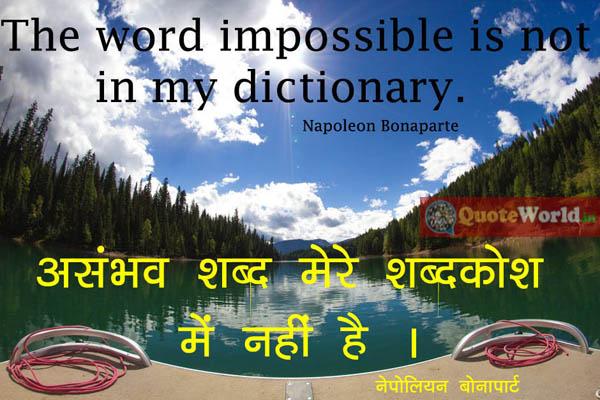 Hindi Translation of Napoleon Bonaparte Quotes