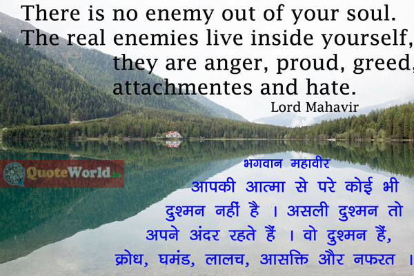 Lord Mahavir Quotes in Hindi and English
