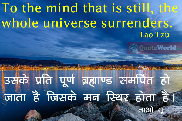 Hindi Translation of Lao Tzu Quotes