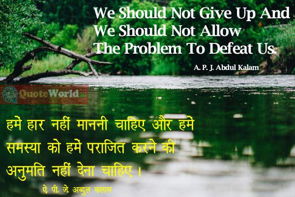 Quotes by Abdul Kalam in Hindi & English