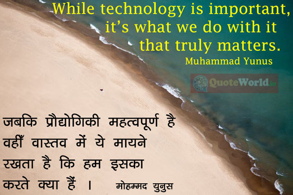 Muhammad Yunus Quotes in Hindi and English