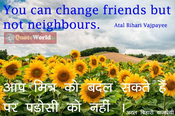 Vajpayee hindi Thoughts
