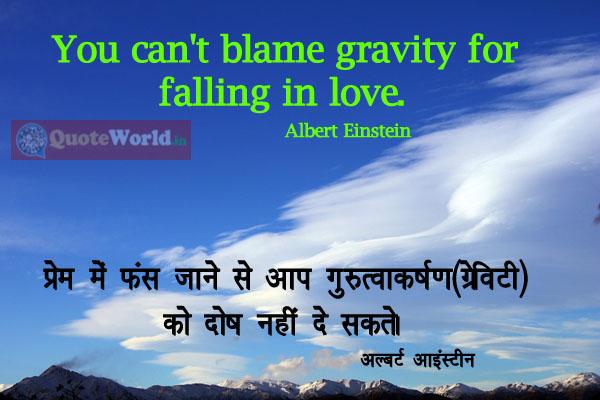 Albert Einstein Whatsapp Status in hindi with pic