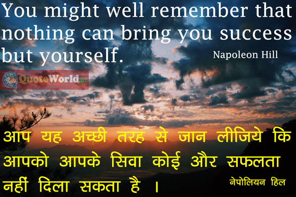 Thoughts by Napoleon Hill in hindi