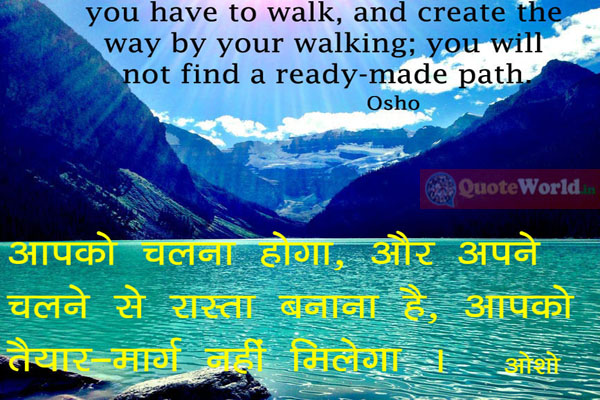 Osho Quotes in Hindi and English