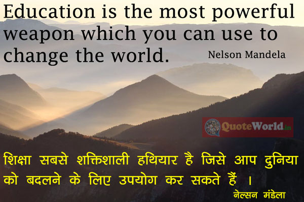 Thoughts by Nelson Mandela in hindi